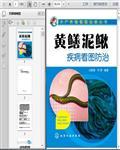 黄鳝泥鳅养殖技术――疾病防治图解162页