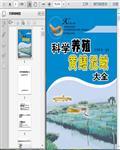 黄鳝泥鳅养殖技术200页