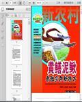 黄鳝泥鳅养殖新技术146页