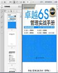6S管理内容与实施技巧及体系要求(图解版)252页