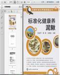 泥鳅养殖技术:标准化健康养殖泥鳅277页