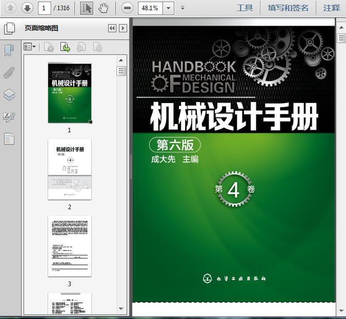 机械制图手册下载_机械设计手册(第六版第4卷,电子版可复制)1316页 - 资料下载 ...