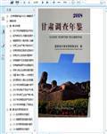 2018甘肃调查年鉴191页