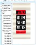 2018中国法律年鉴1280页