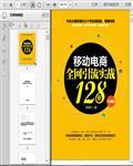 如何做网络推广:移动电商全网引流推广128招技巧272页
