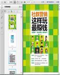 社群营销运营推广、营销技巧与案例图解及盈利模式218页