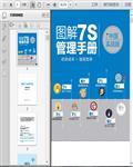 7S管理手册(图解版)199页