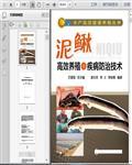 泥鳅高效养殖技术与疾病防治技术190页