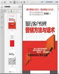 银行营销:银行客户经理营销技巧、方法与话术266页