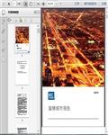 IEC:智慧城市报告2016(白皮书)64页