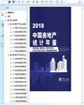 2018中国房地产统计年鉴236页
