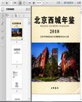 2018北京西城年鉴500页