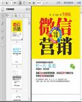 微信营销技巧与策略及成功案例(实战教程)263页