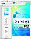 化工企业管理193页