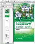 生活垃圾焚烧发电厂建设运营技术与管理233页