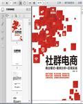 社群营销商业模式、案例分析与实战技巧233页