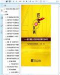 1978-2018巨变的江西――统计调查人印迹中的改革开放40年254页