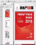 2019中国房地产百强企业研究报告48页