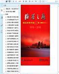 1978-2018强省之路――湖北改革开放40年410页