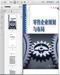 连锁经营管理:连锁企业规划与布局283页