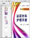 泌尿外科护理手册465页