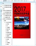 2017中国城市经济年鉴556页