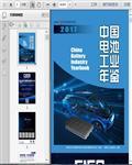 2017中国电池工业年鉴407页