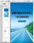 公路工程质量监理要点与质量通病预防387页