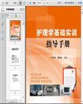 护理学基础操作指导手册144页