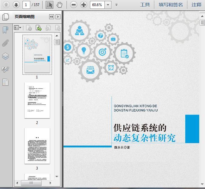 供应链系统的动态复杂性研究(稳定性与牛鞭效应)157页