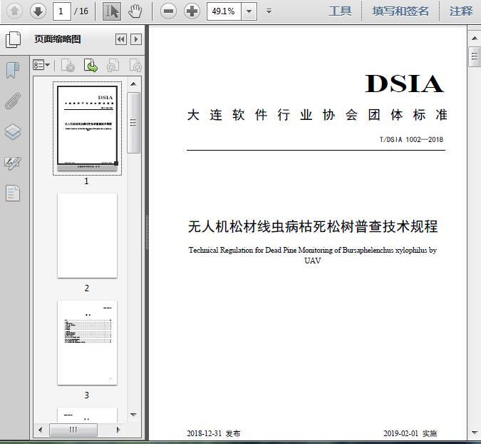 T/DSIA_1002―2018无人机松材线虫病枯死松树普查技术规程16页