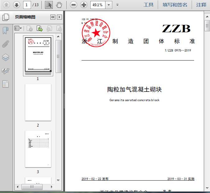 T/ZZB_0975―2019陶粒加气混凝土砌块13页