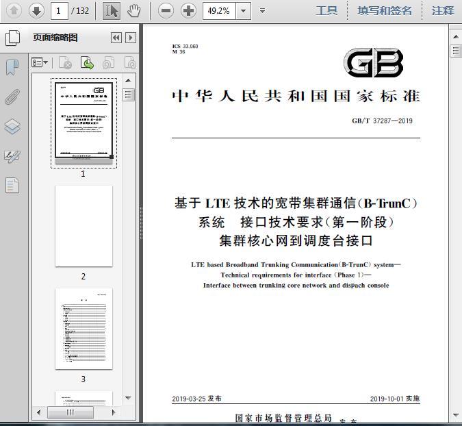 GB/T37287-2019基于LTE技术的宽带集群通信(B/TrunC)系统 接口技术要求(第一阶段) 集群核心网到调度台接口129页