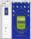 网络营销:社交媒体(社群)营销策划186页