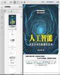 人工智能技术培训223页
