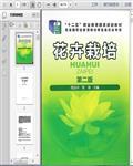 花卉栽培技�g(第2版)230�