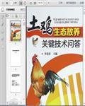 养鸡技术:土鸡养殖技术问答205页