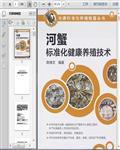 淡水蟹养殖技术:河蟹标准化养殖技术286页