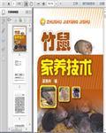 竹鼠养殖教程:竹鼠养殖技术272页