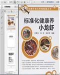 小龙虾养殖技术:标准化养殖小龙虾227页