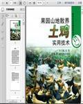土鸡养殖技术:果园山地散养土鸡技术181页
