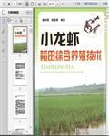 小龙虾养殖技术:小龙虾稻田综合养殖技术150页