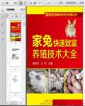 家兔养殖技术275页