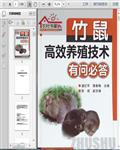 高效竹鼠养殖技术问题解答183页