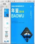 2018宝武钢铁集团年鉴428页