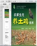 农家生态土鸡养殖技术248页
