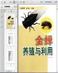 金蝉(知了)养殖技术与利用136页