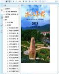 2018浙江年鉴636页