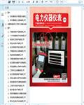 2018-2019电力仪器仪表产品选用年鉴268页