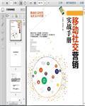 网络社群营销:移动社交营销手册261页